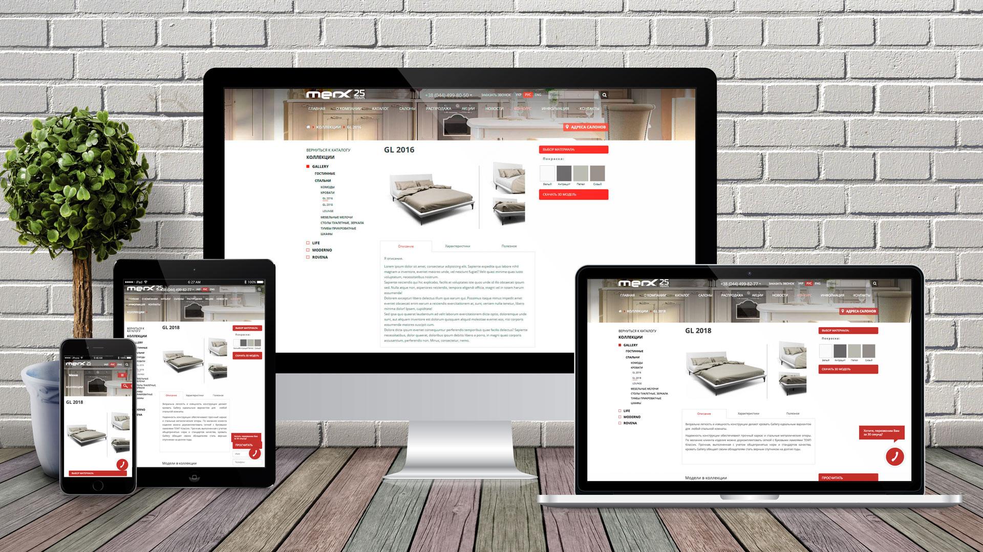 Merx — проект індивідуальних колекцій
