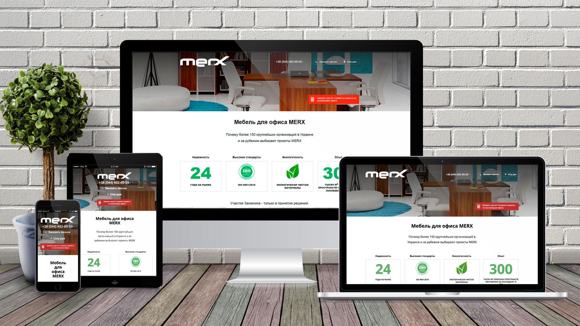Merx Лендінг-пейдж для продажу окремого напрямку