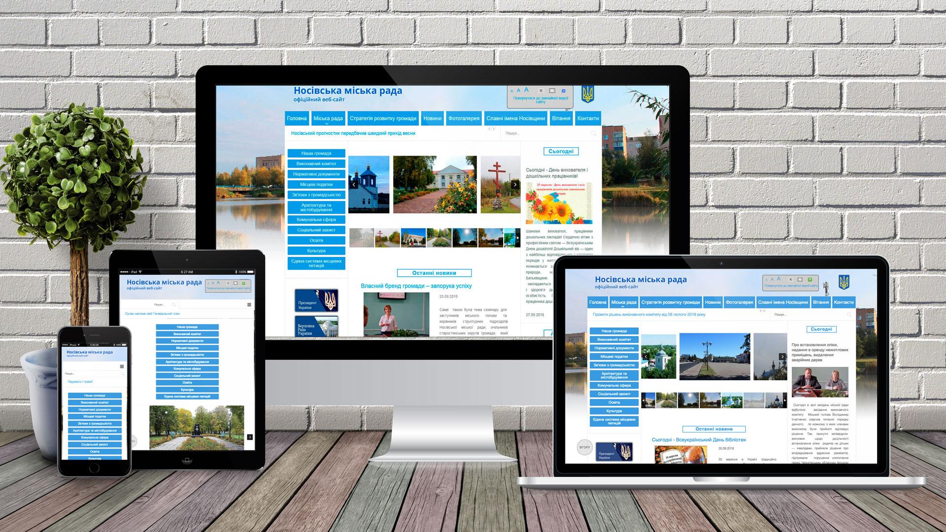 Nosgromada – корпоративний сайт міськради