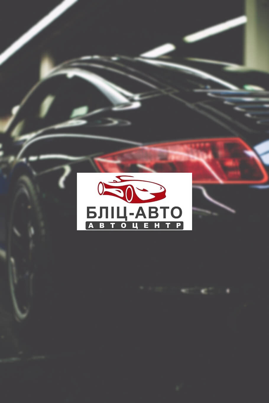 Corporate site for Blitz cars