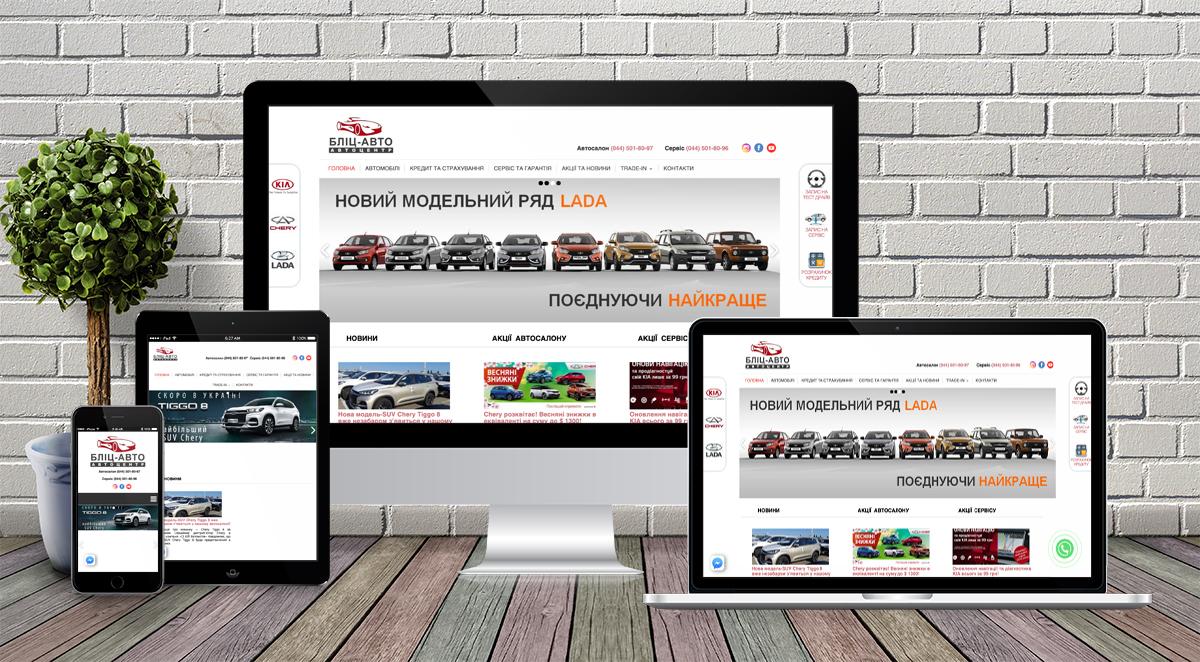 Корпоративний сайт для Бліц-Авто