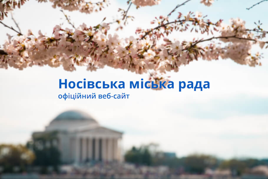 Nosgromada-the corporate website of the city Council