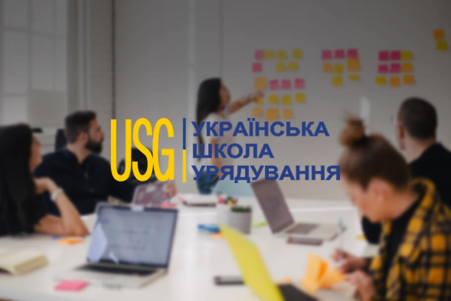 Corporate site of educational institution of Ukrainian School of government