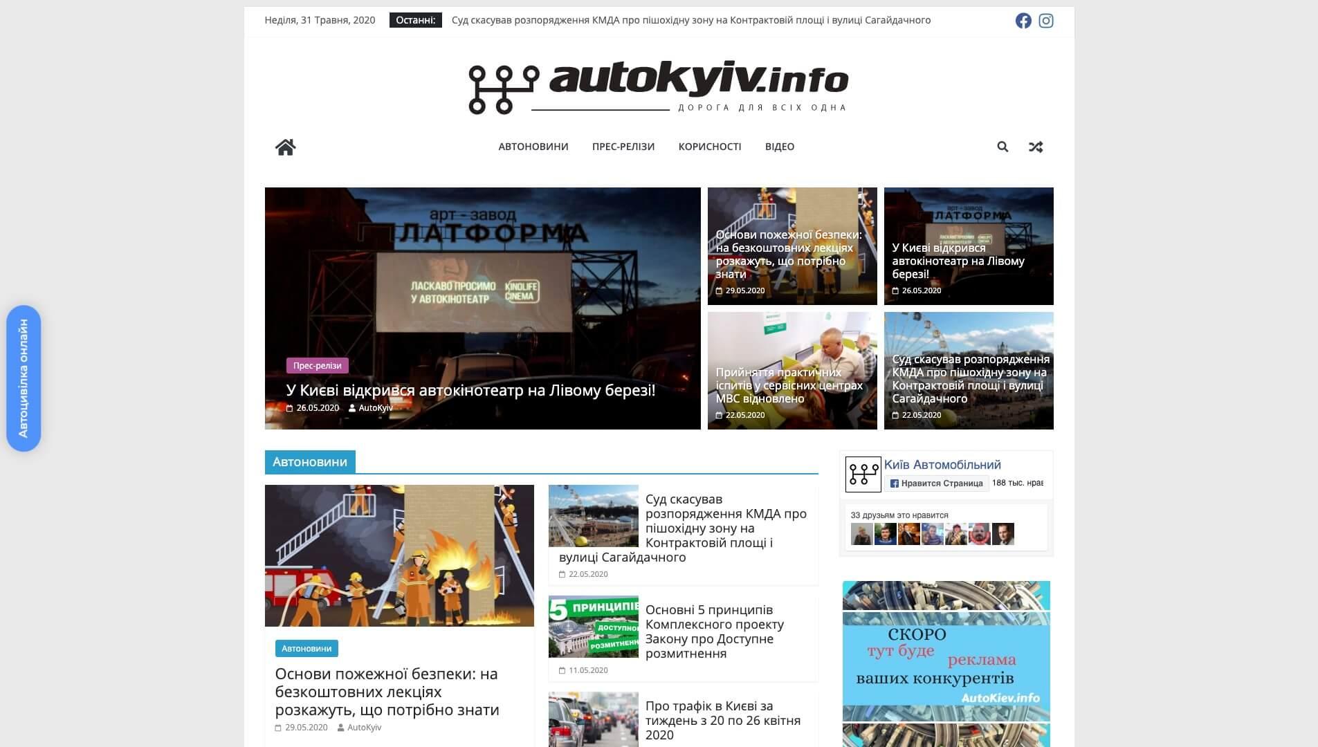 autokiev_1